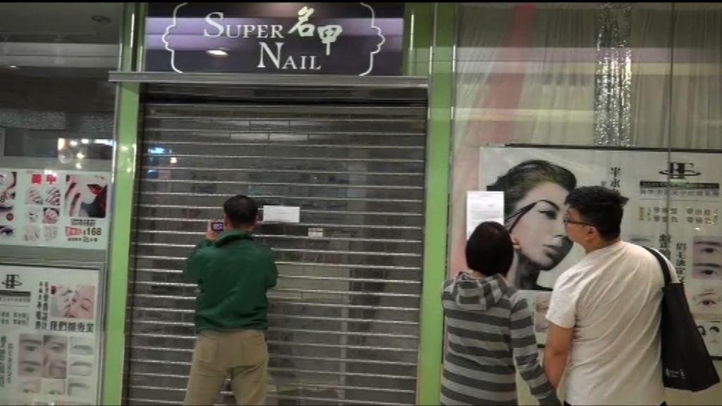 美容院突結業 近六十名市民疑受騙