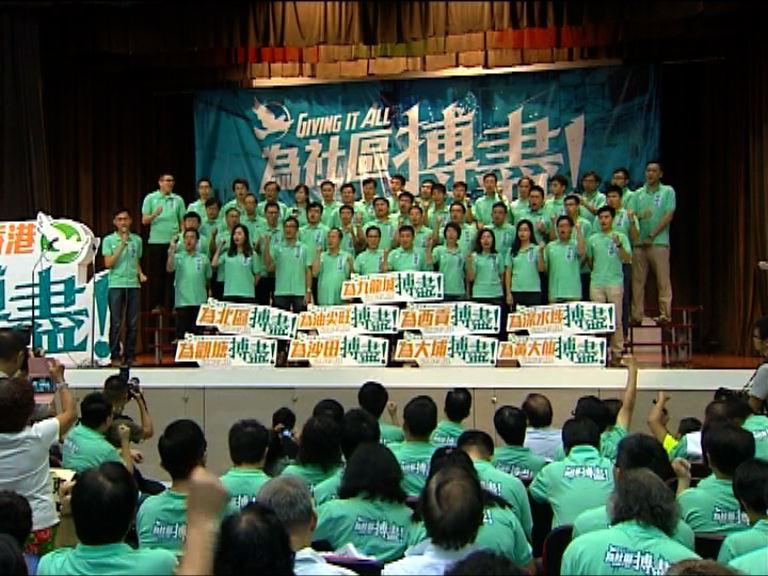 民主黨95人參選區議會選舉