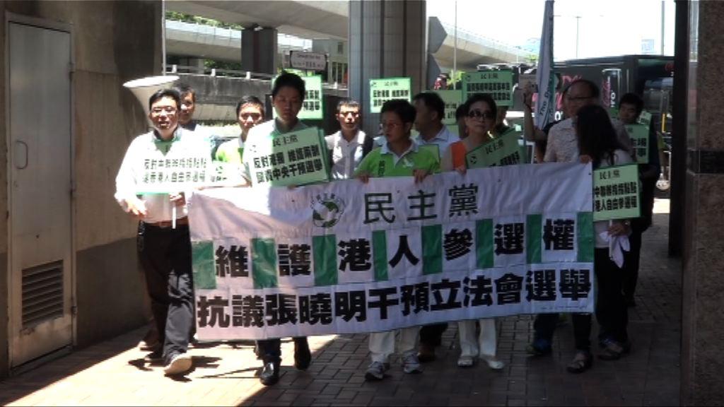 民主黨遊行不滿中聯辦干預選舉
