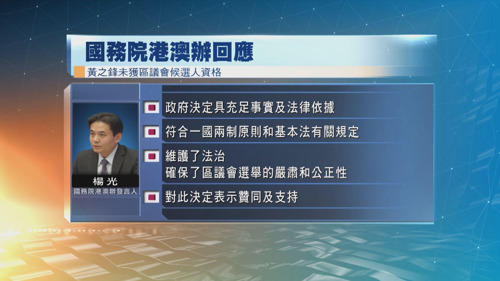 港澳辦:DQ黃之鋒具充足事實和法律依據