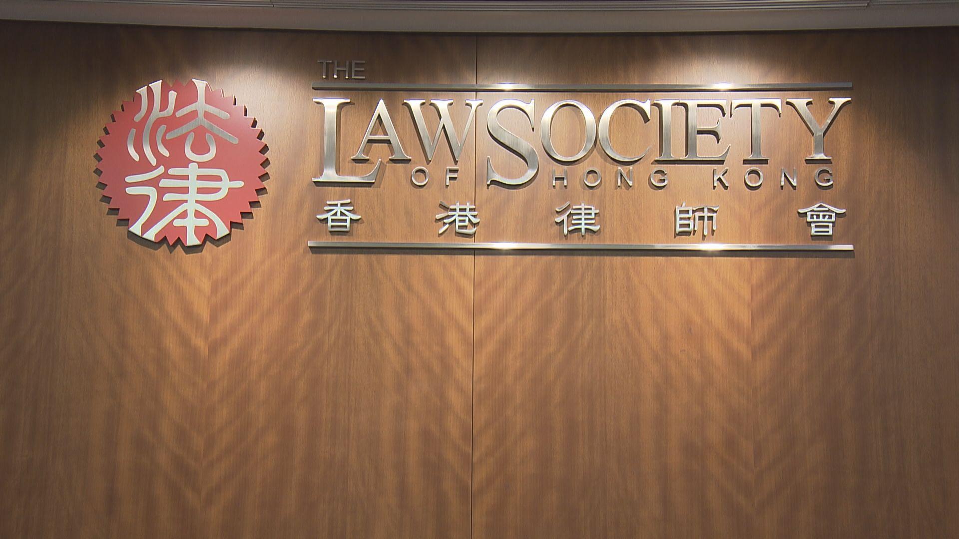 律師會發聲明 要求政府交代取消議員資格的法律依據