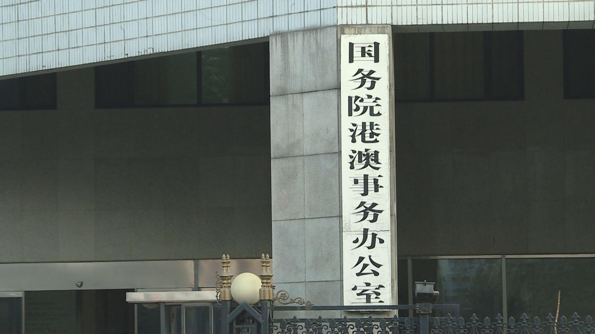 港澳辦嚴厲譴責民主派總辭