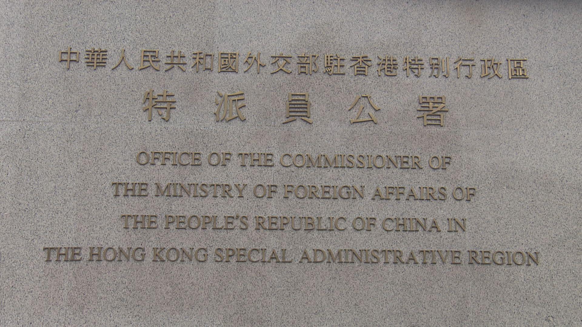 外交部駐港特派員公署譴責西方政客指責人大常委會決定
