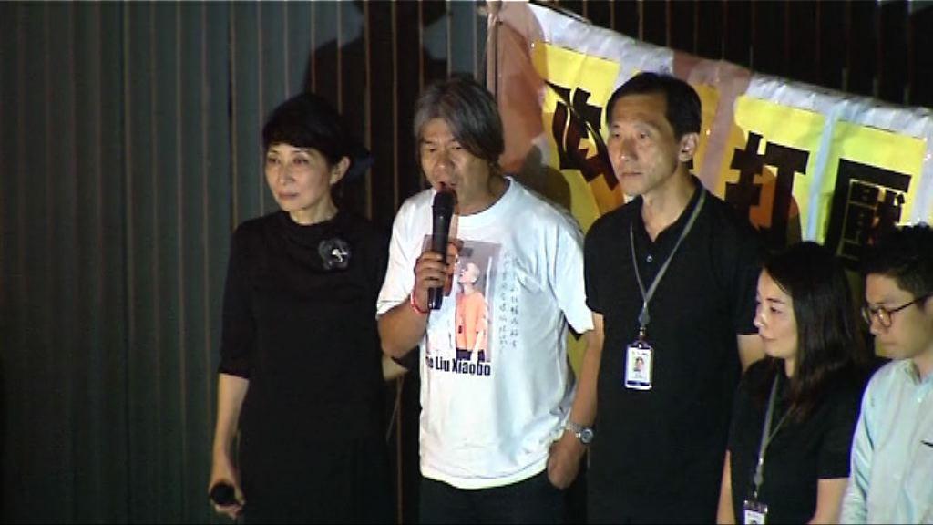 民主派聲援集會結束 表明抗爭到底