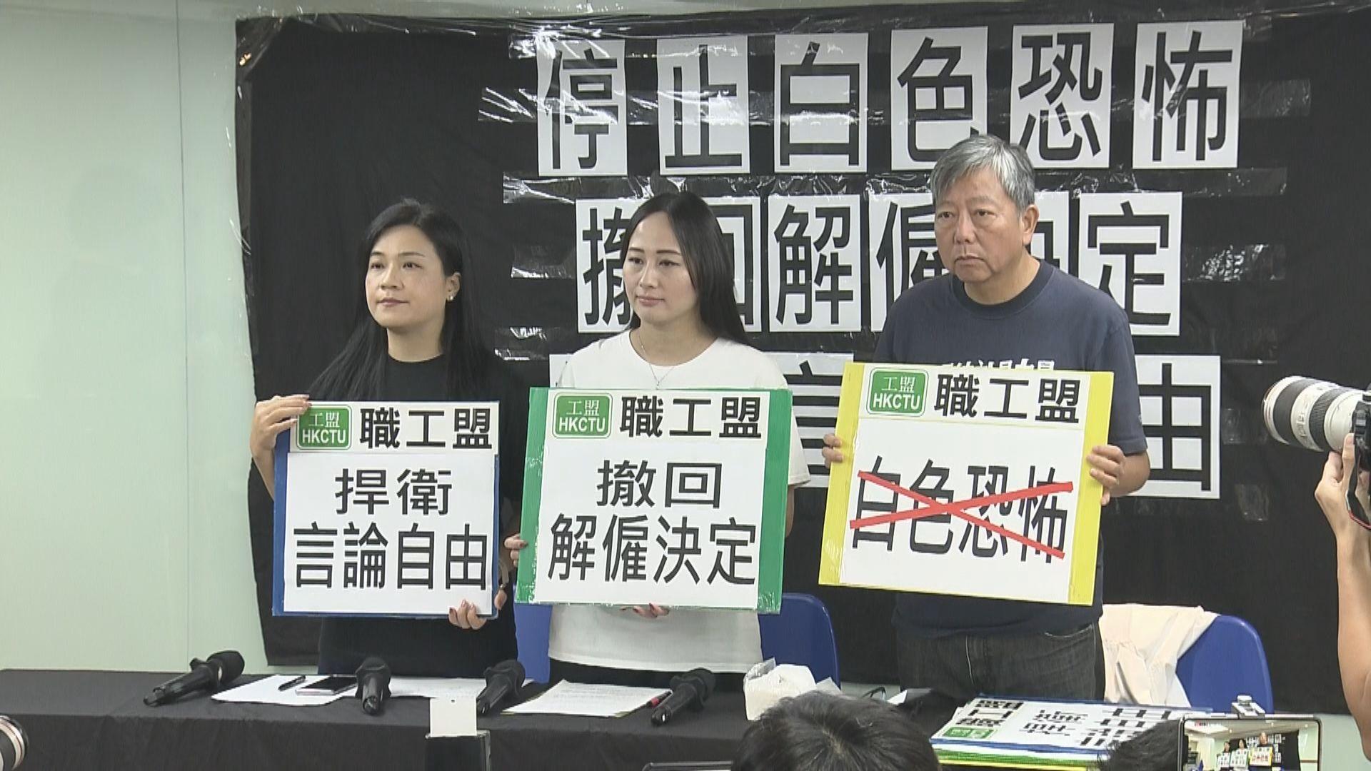 港龍工會主席被解僱 批做法散播白色恐怖