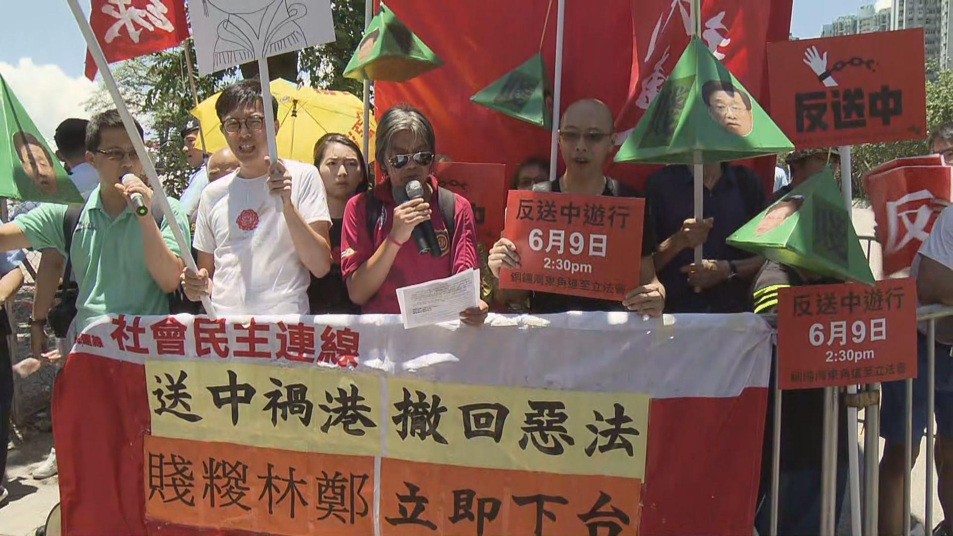 社民連準備向林鄭示威要求撤回修例