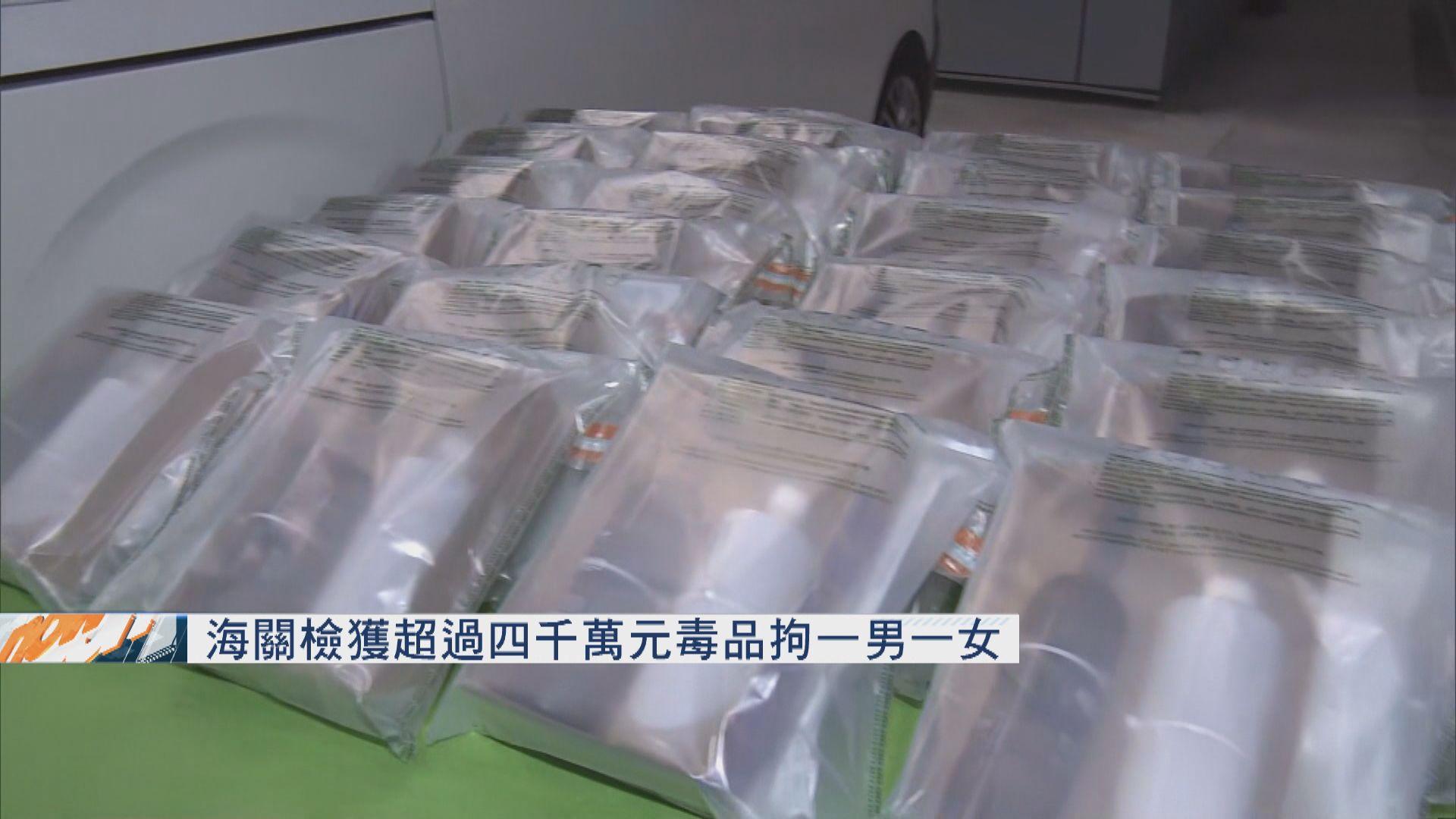 海關檢獲超過四千萬元毒品 拘一男一女