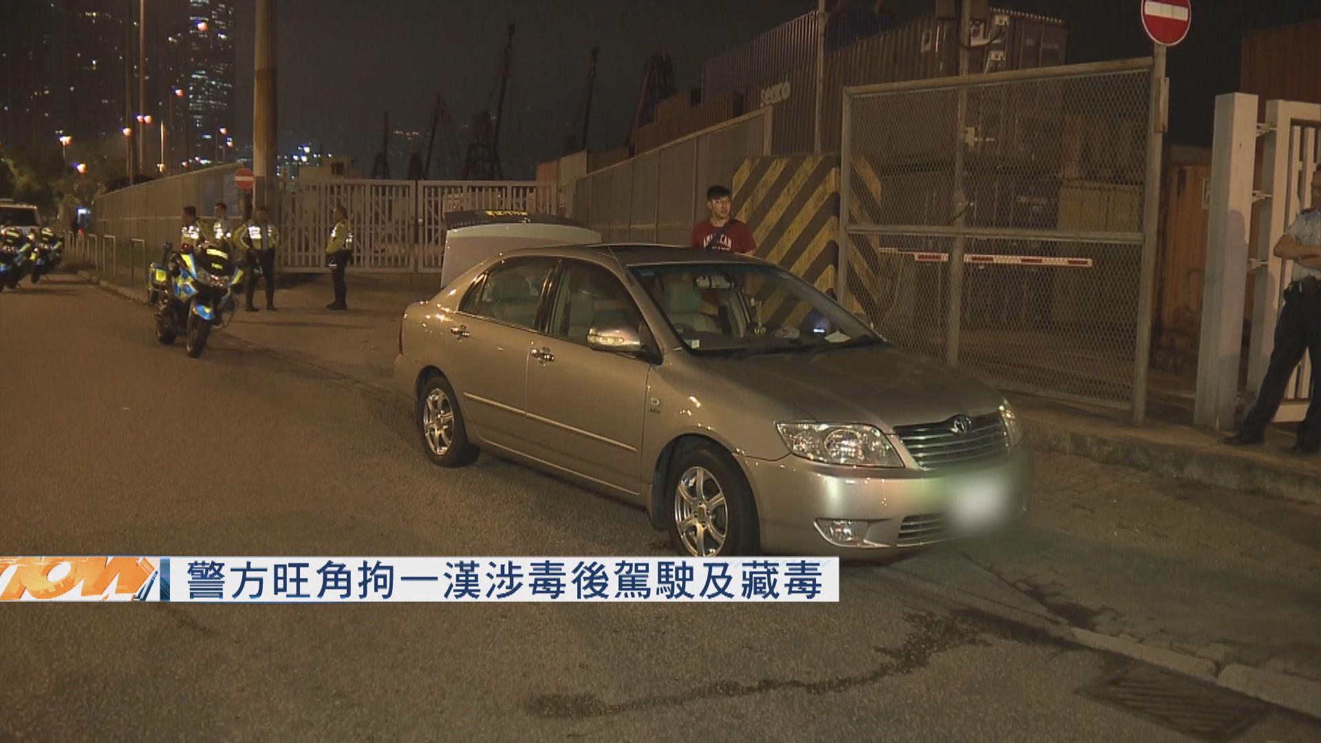 警方旺角拘一漢涉毒後駕駛及藏毒