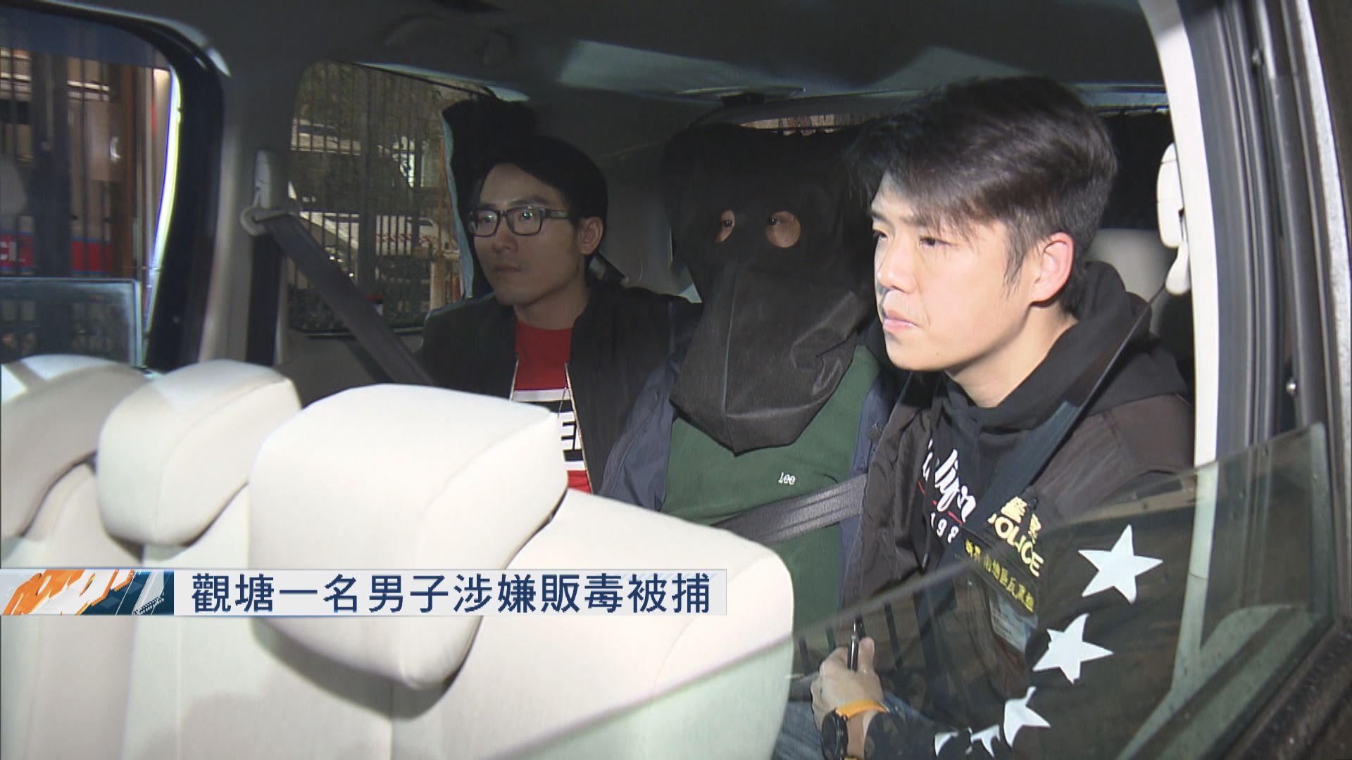 觀塘一名男子涉嫌販毒被捕