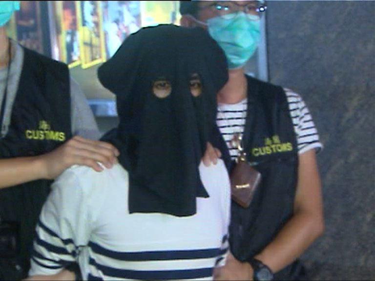 海關拘南亞男子檢二百萬元毒品