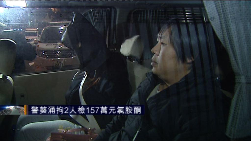 警葵涌拘2人檢157萬元氯胺酮