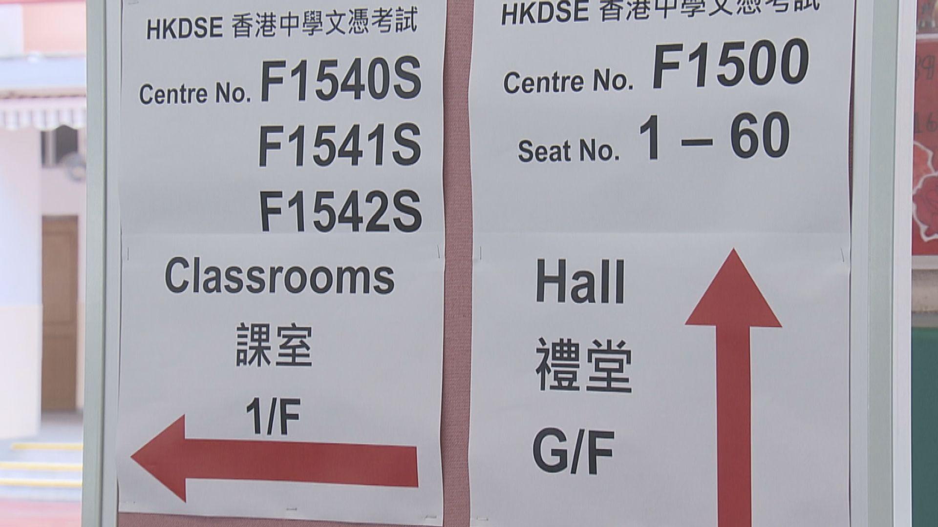 有試場預演考生到場 學校安排額外人手應付突發情況