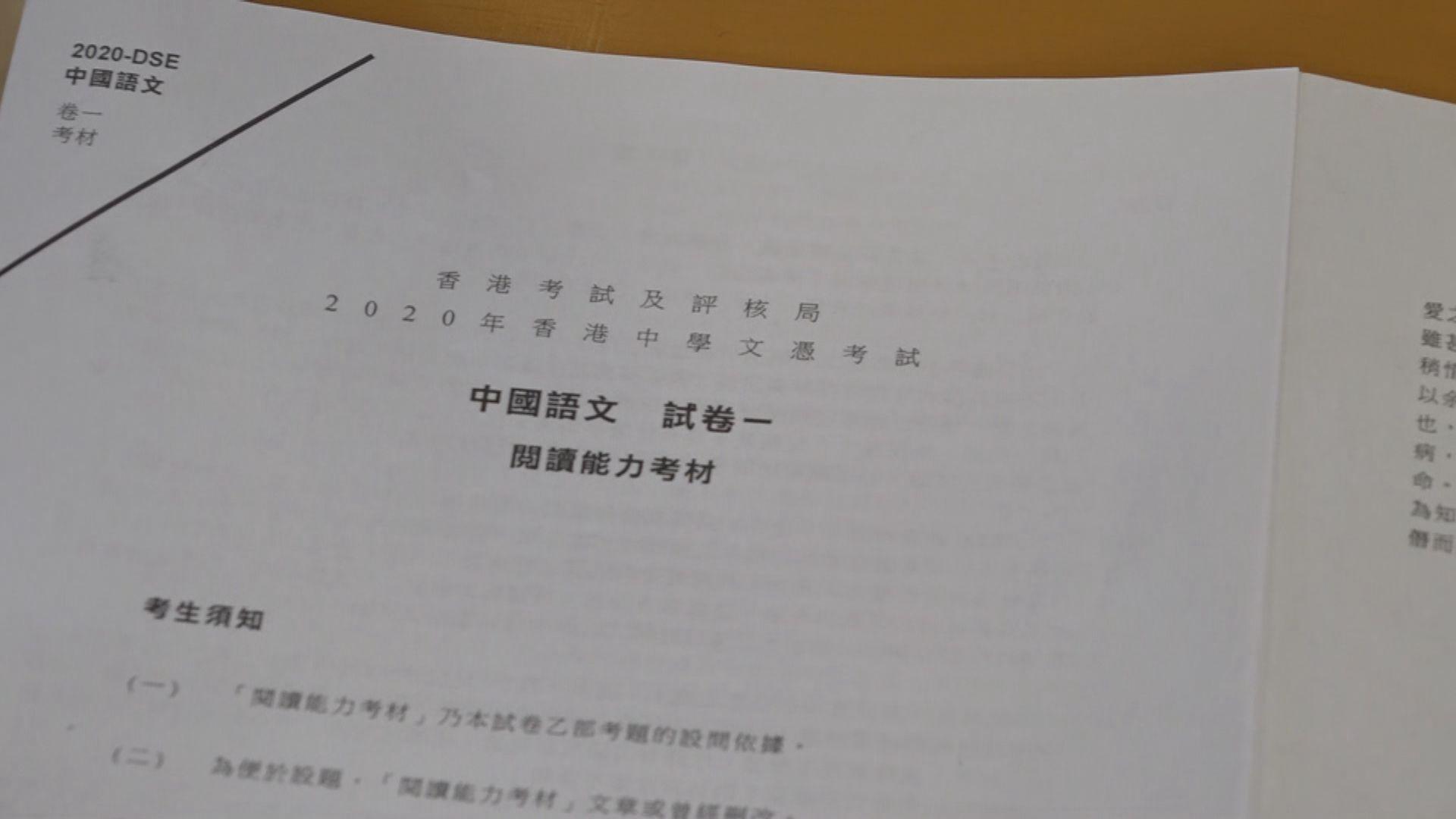 中學文憑試核心科中文科今日開考