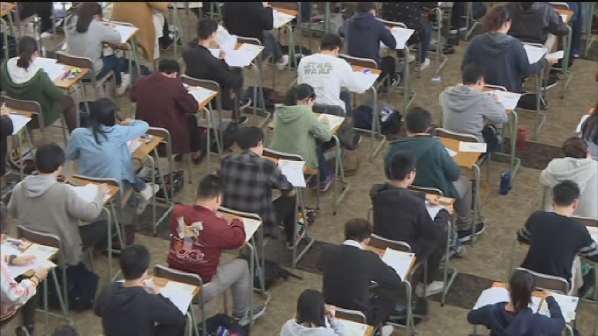 中學文憑試2020年起上調考試費