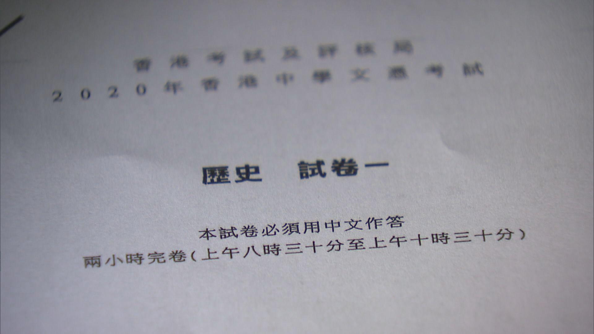 消息:考評局委員會決定取消文憑試歷史科爭議試題