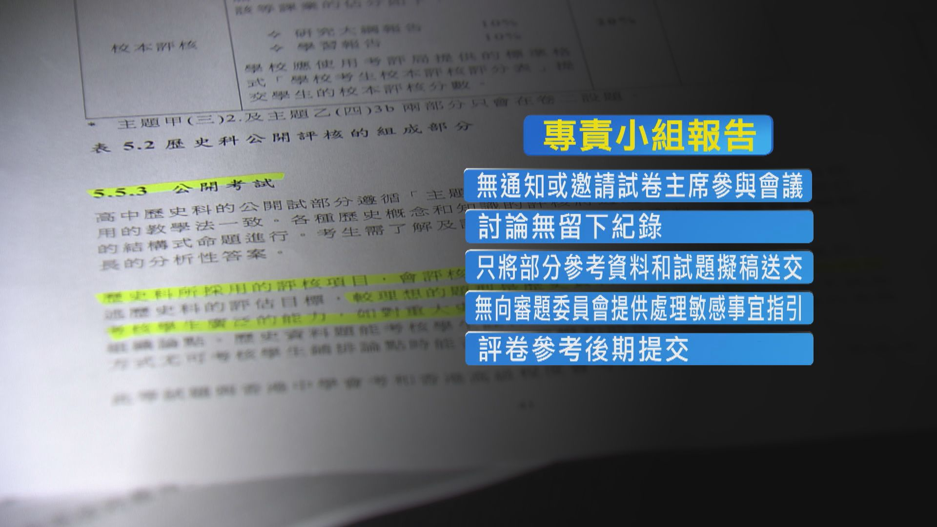 DSE歷史科試題取消 專責小組指一位考評局職員擬卷過程未有遵守守則和規章