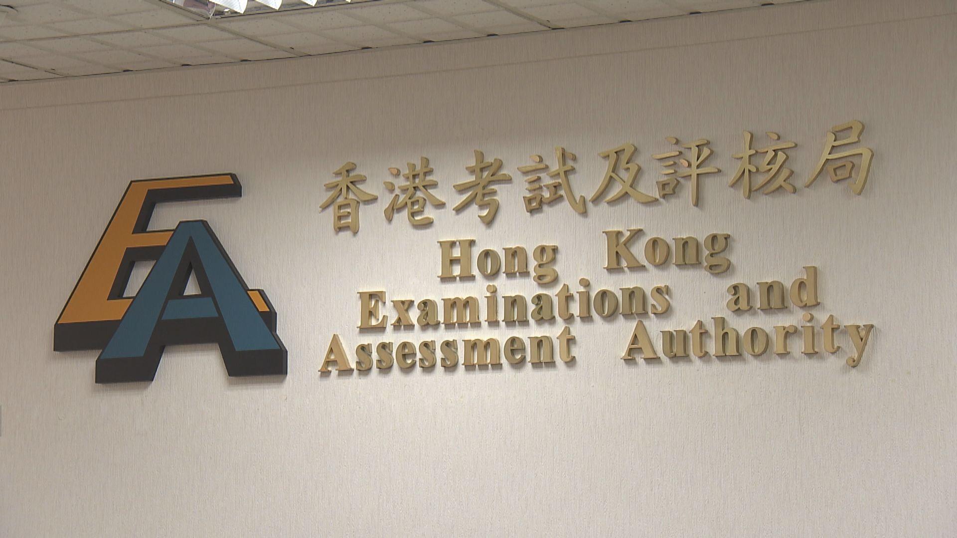文憑試2023年中文科口試及通識科獨立專題探究取消