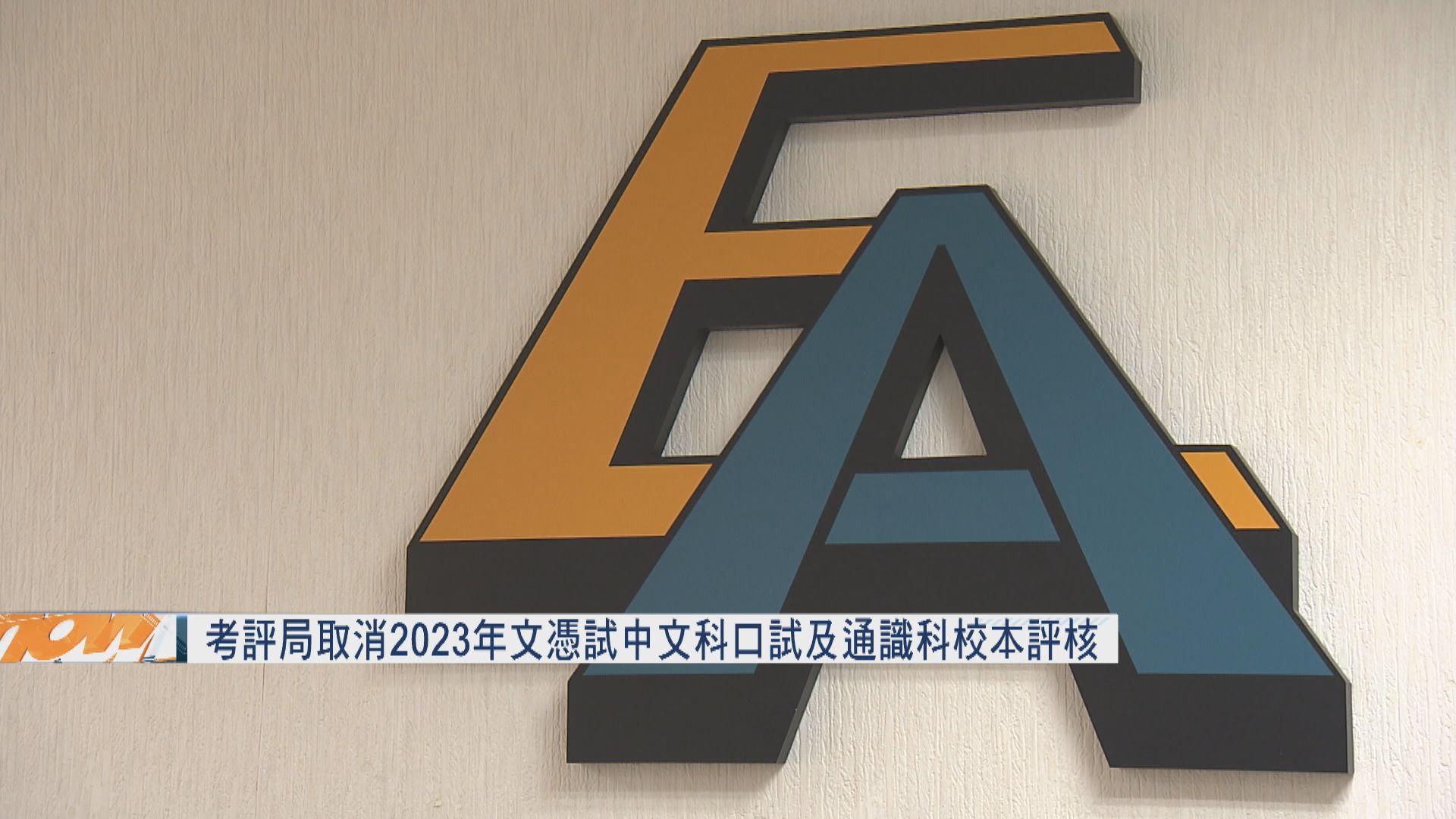 考評局宣布文憑試2023年中文科口試及通識科獨立專題探究取消