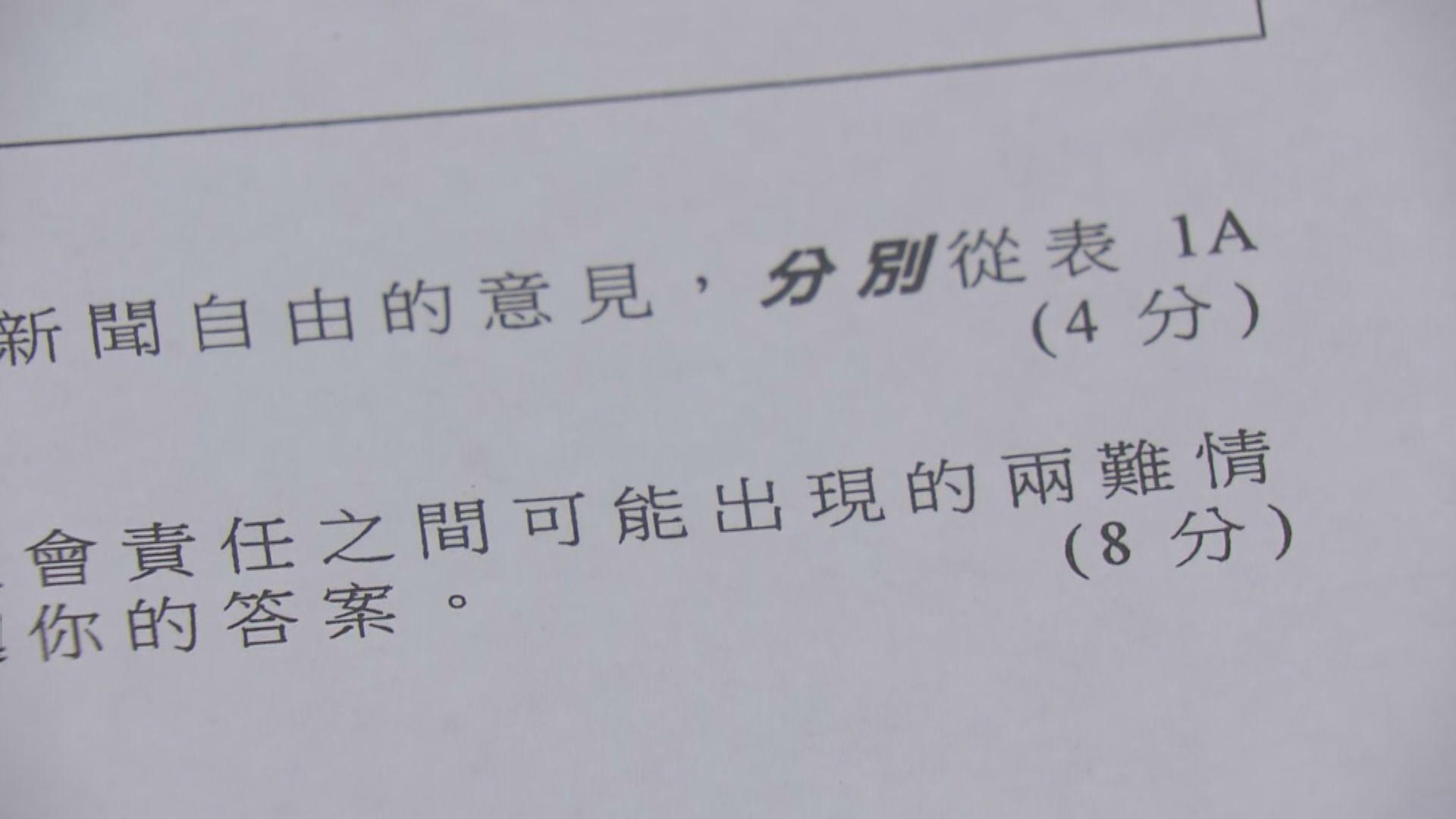 文憑試通識科談及香港新聞自由 考生聯想到警權問題