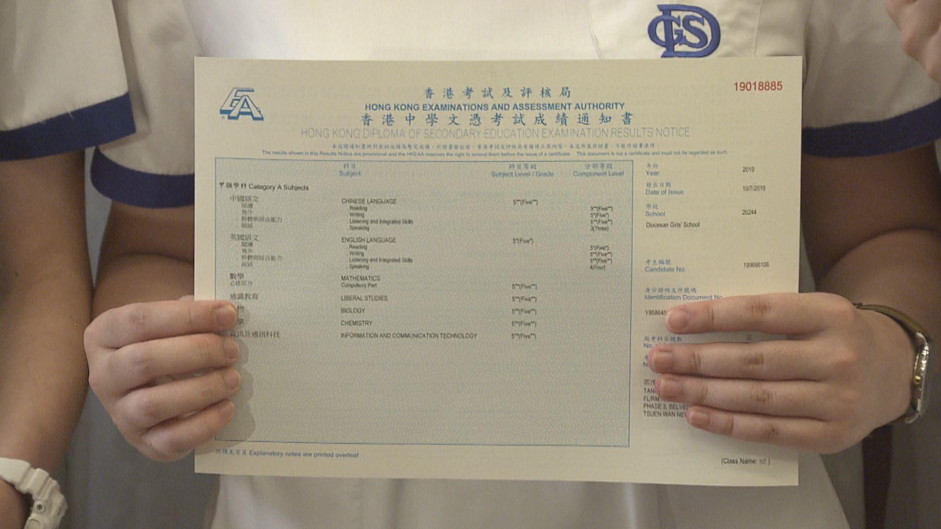 DSE明放榜 考評局指中文通識整體有進步