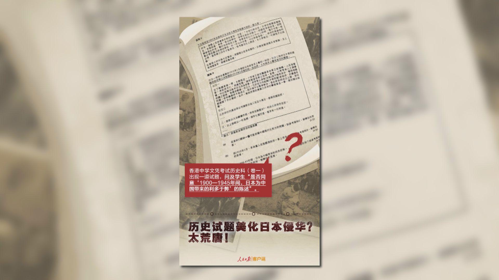 人民日報:香港教育界「中毒」至深 要刮骨療毒