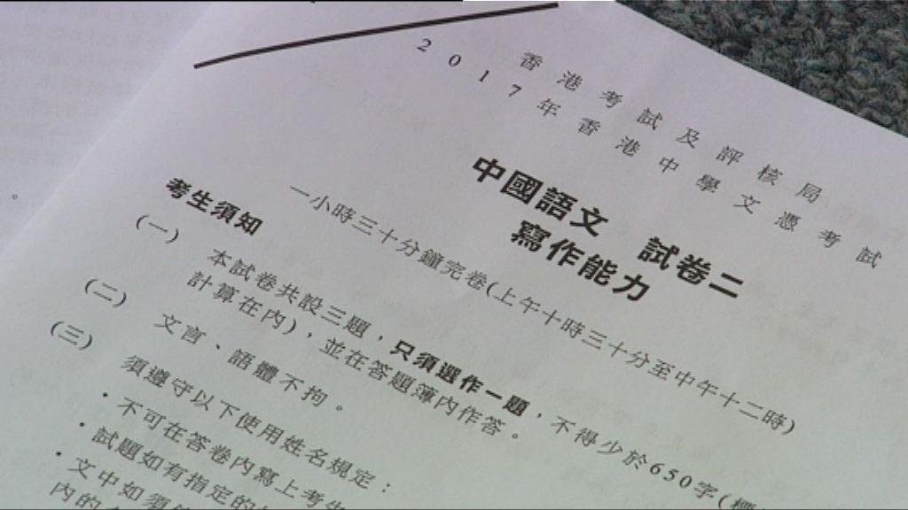 中學文憑試中文科開考