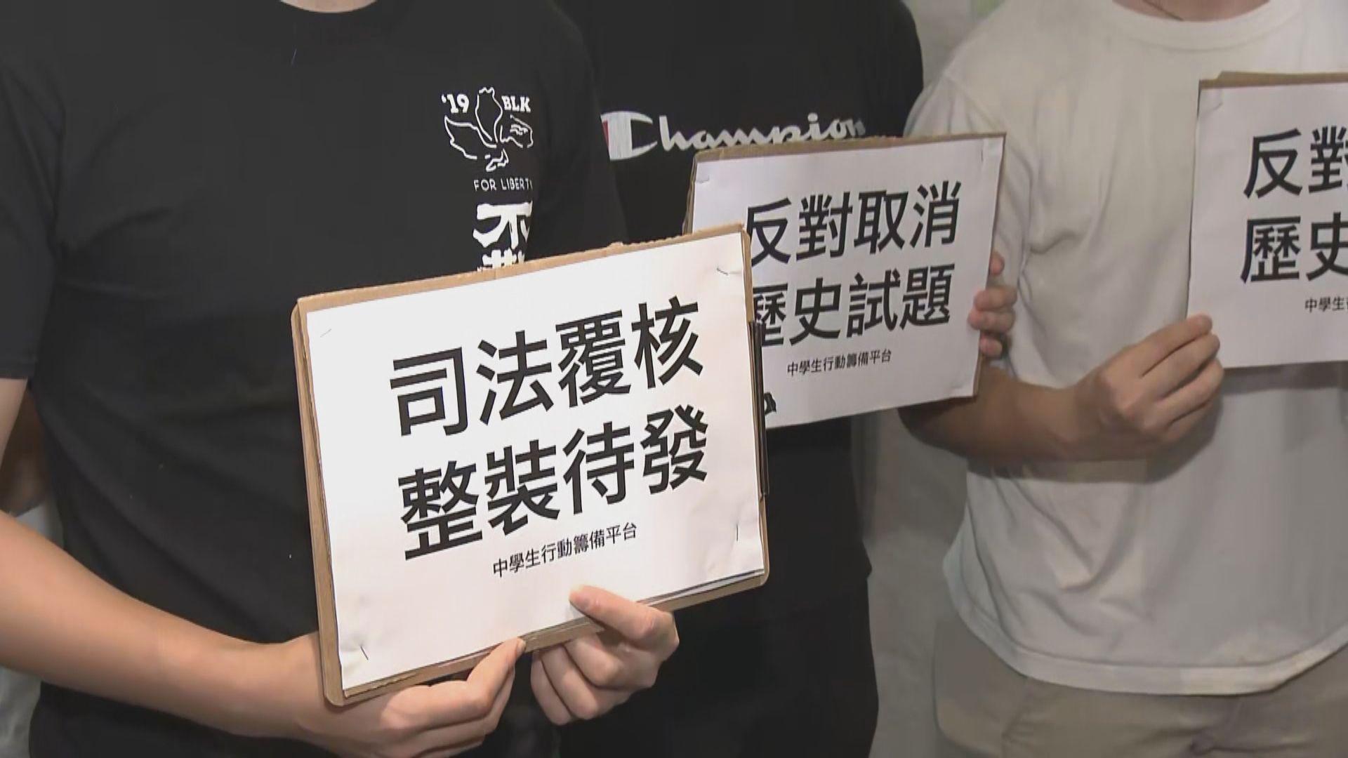 中學生團體及眾志請願反對取消試題 不排除申司法覆核