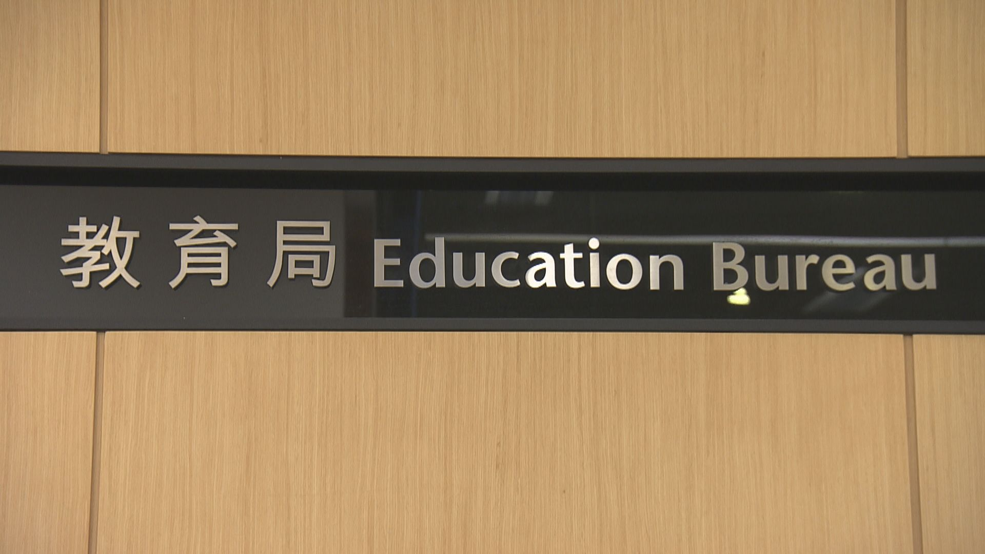 教育局:特首可就對公眾利益有影響事項向考評局發指示