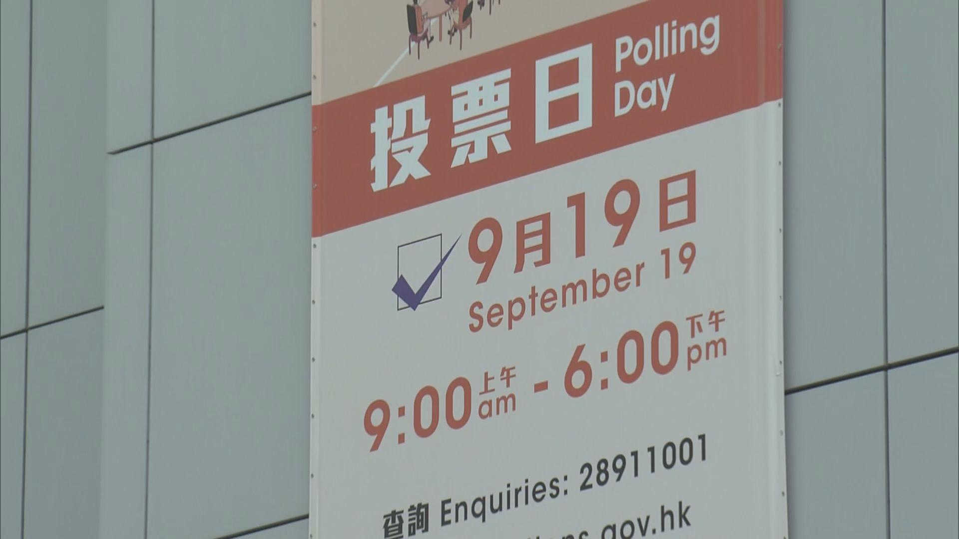 【附相關名單】選委會選舉周日舉行 5個一般票站朝9晚6投票