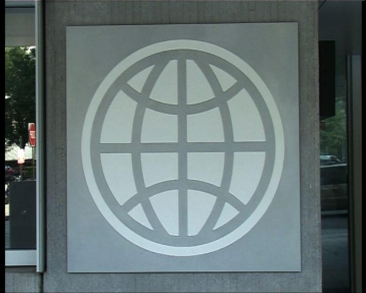 世銀:內地今年僅增長7.6%