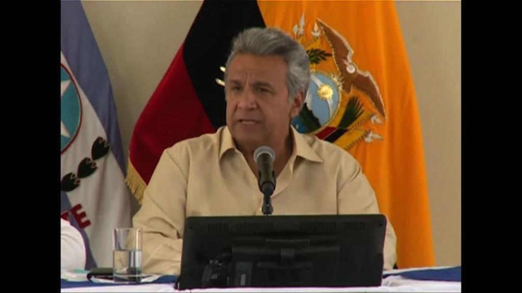 厄瓜多爾總統指控遭偷拍監視