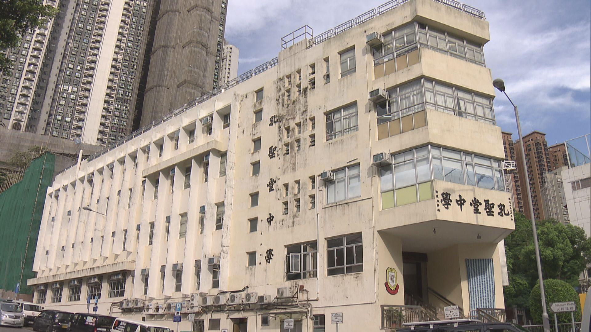 孔聖堂中學被指違規借出部分課室 校方已終止租用安排