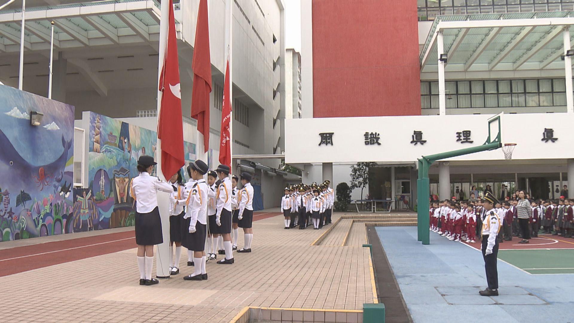 教育局:學校考慮停國慶升旗禮發錯誤訊息