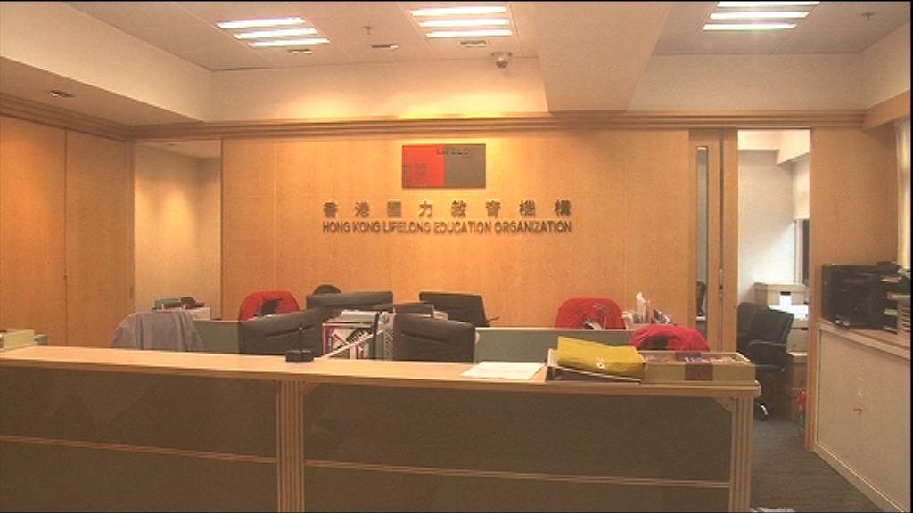 國力書院涉違法個案轉介警方跟進
