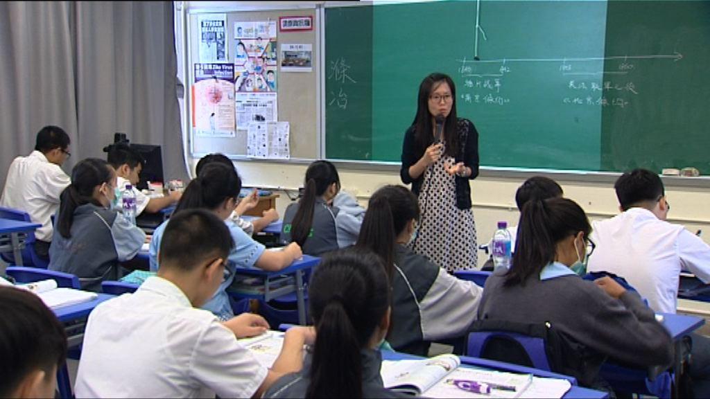初中中史課程展開第二階段諮詢