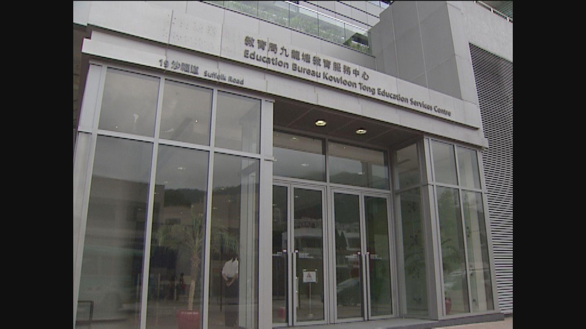 九龍塘教師中心將停止運作