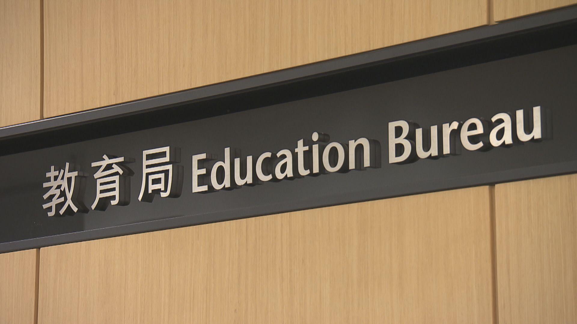 教育局資助學校購買電腦及上網設備供學生借用
