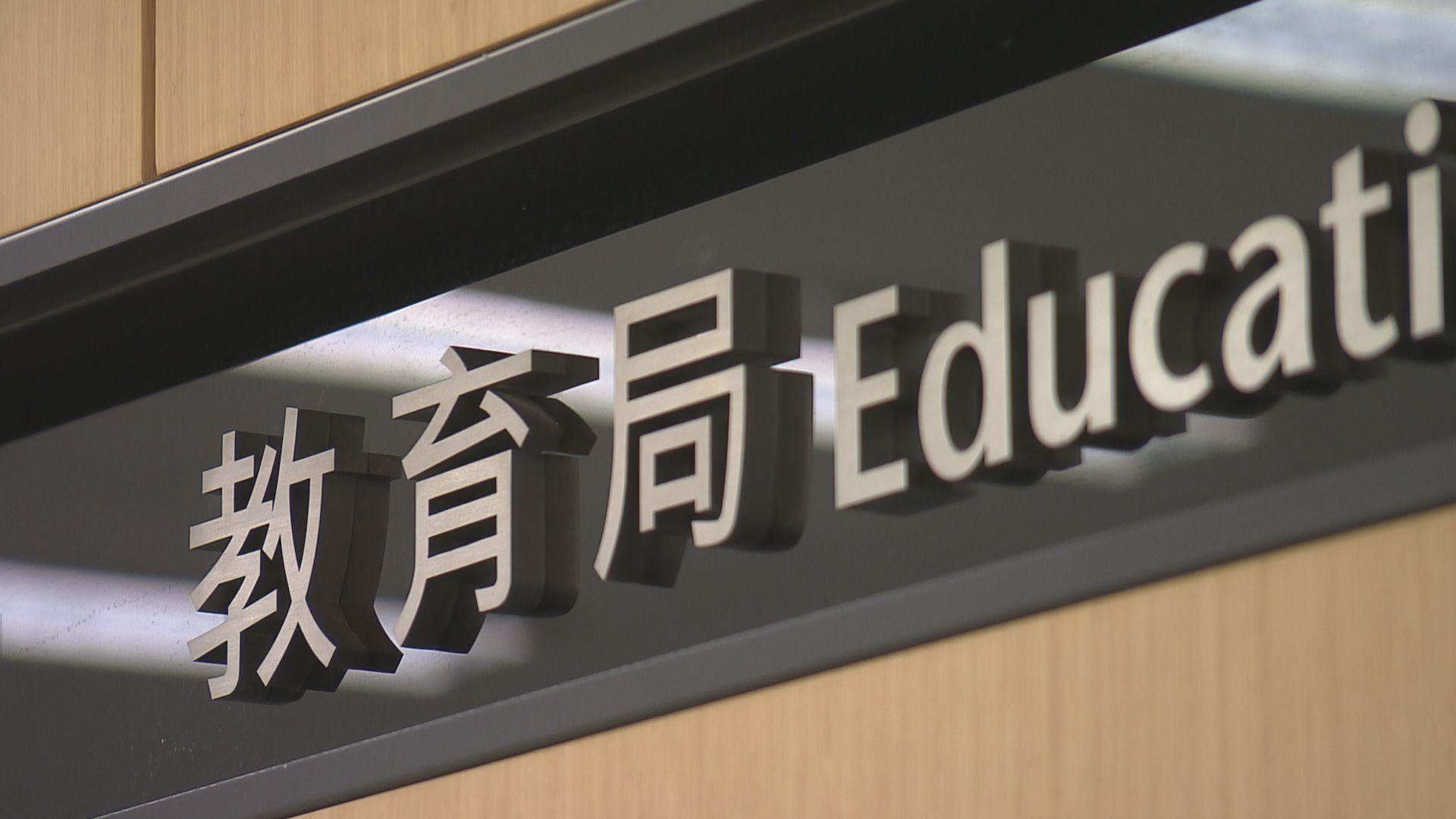 教育局發信籲全港中學提防非法社團滲入