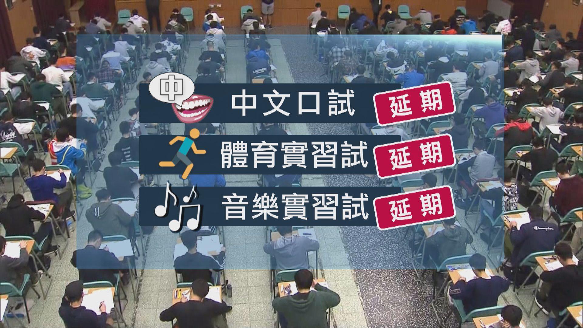文憑試3月27日前所有考試延期 包括中文口試