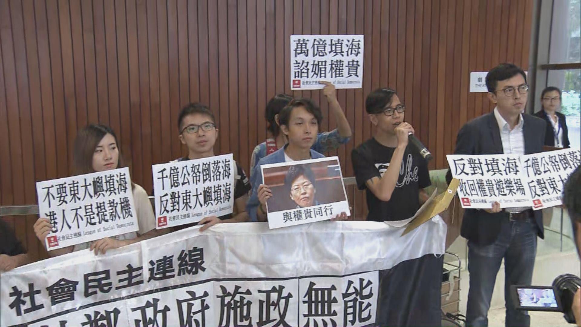 社民連示威抗議明日大嶼填海