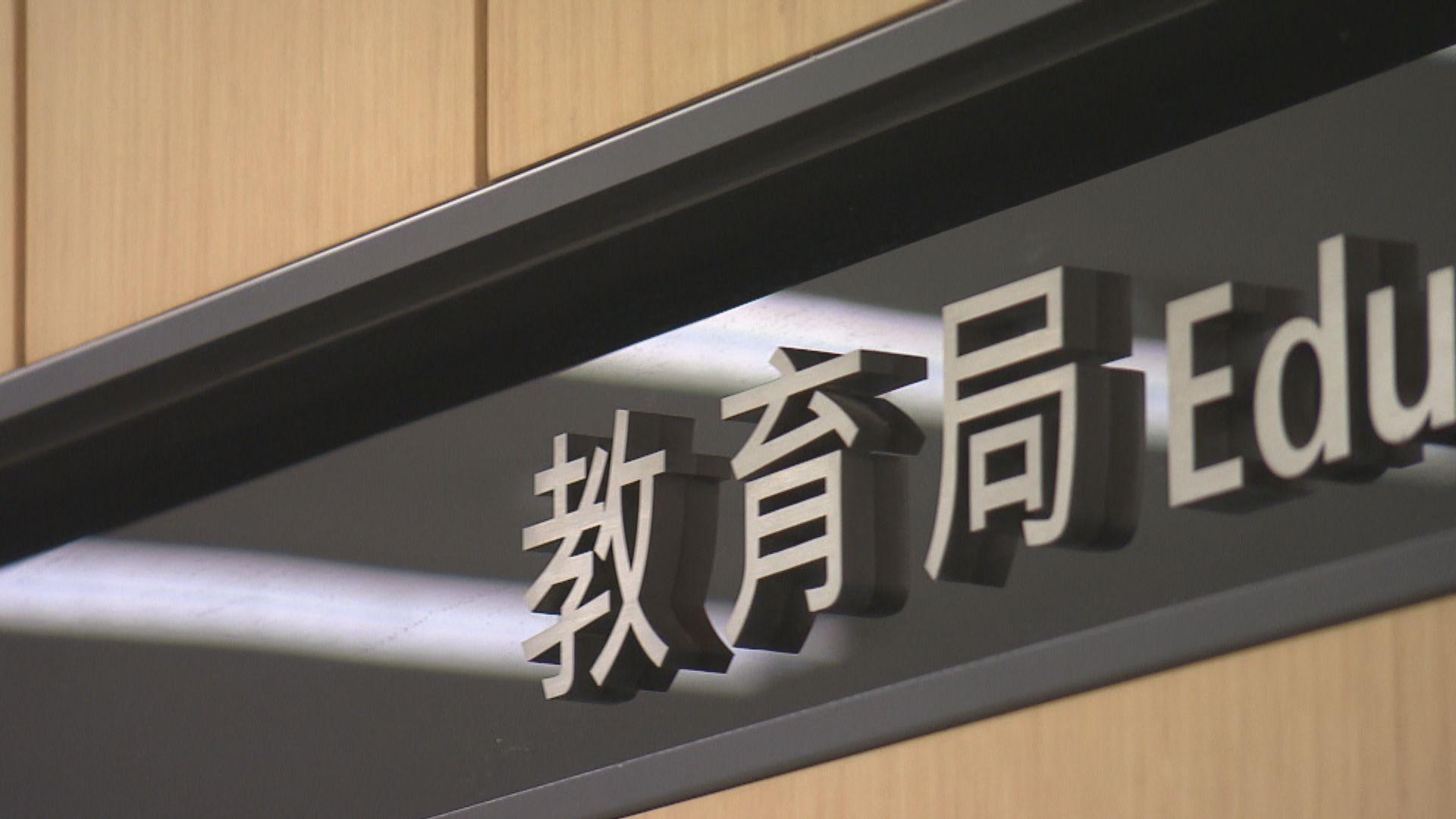 教育局呼籲學生勿參與違法活動