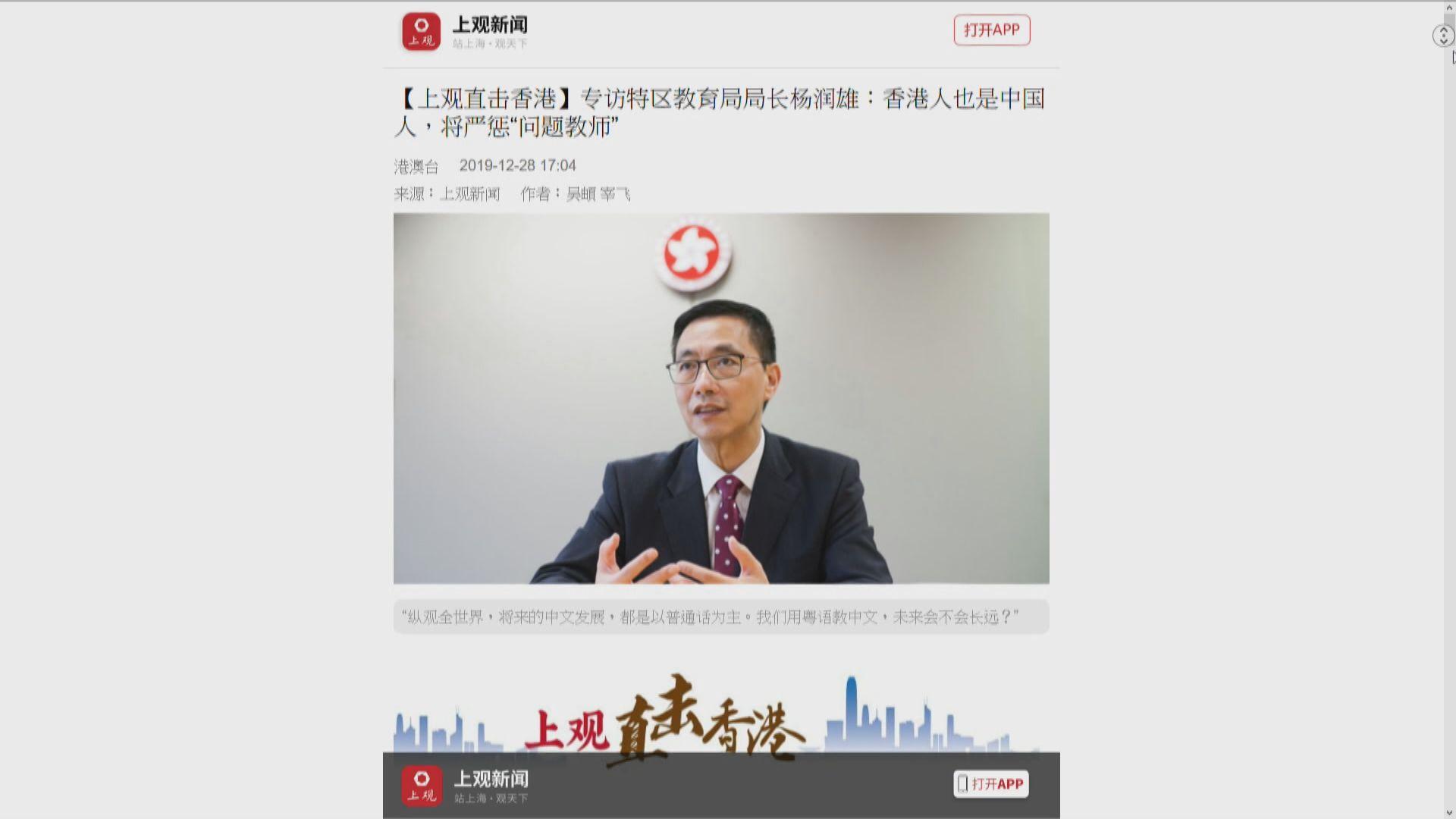 楊潤雄︰要求校長配合調查非要跟教育局看法一致