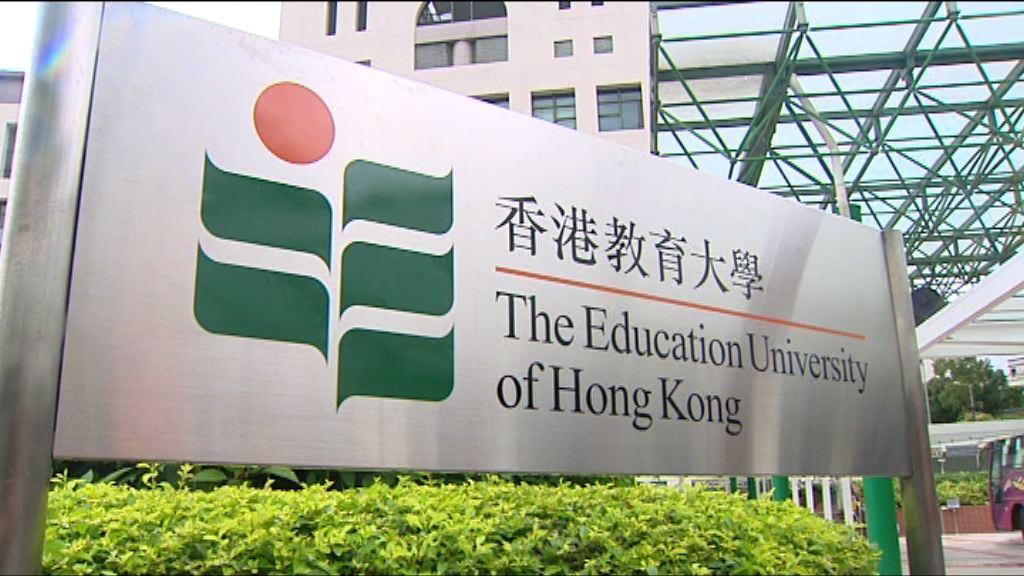 李嘉誠基金會捐一千萬予教育大學