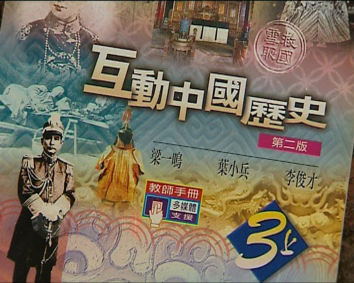 課程發展議會建議加強中國現代史教學