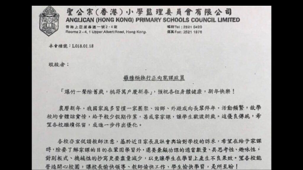 聖公會向校長發信促減少假期功課