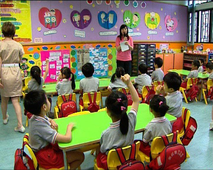 委員會傾向資助半日制幼稚園學費