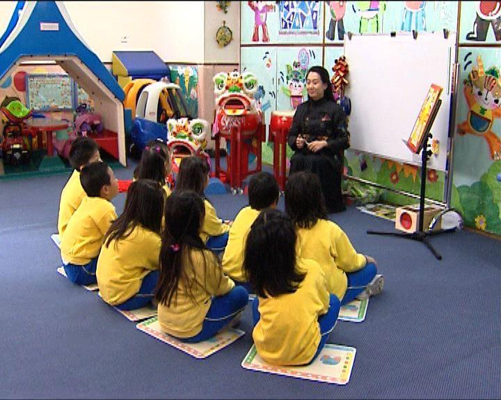 家長:資助應涵蓋幼稚園全日制學童
