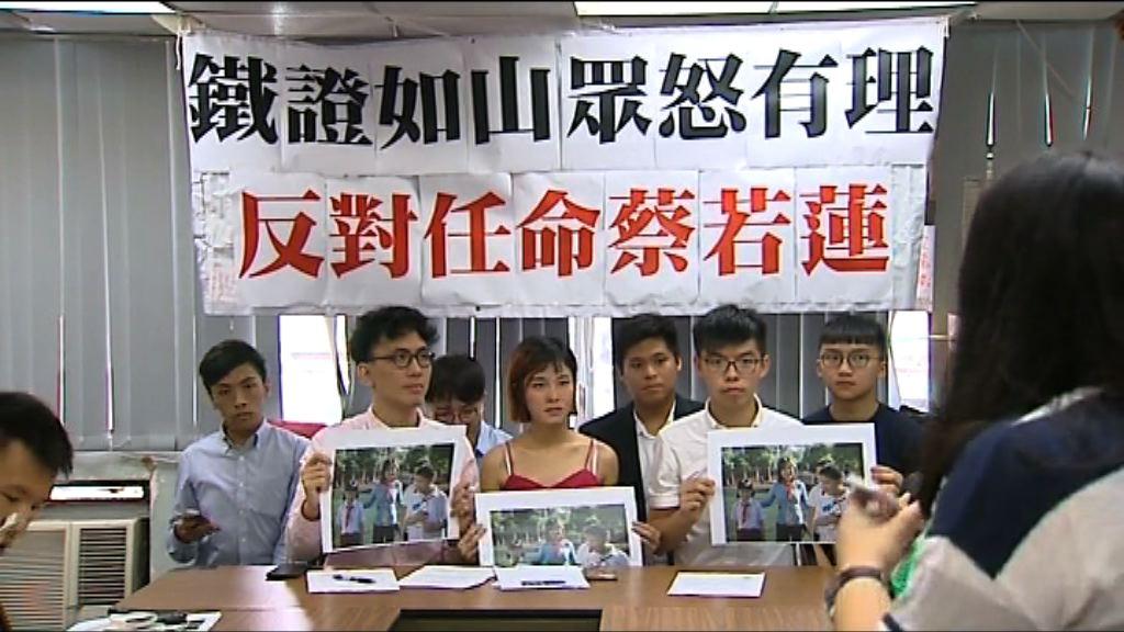 多個團體反對蔡若蓮任副局長