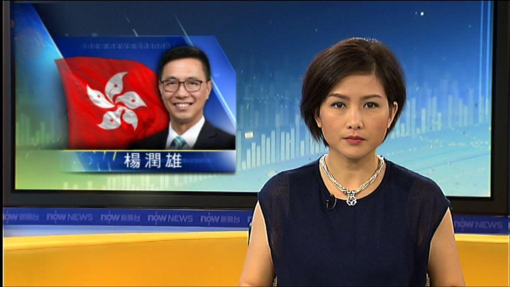 楊潤雄:政府完成檢討前將考慮擱置BCA