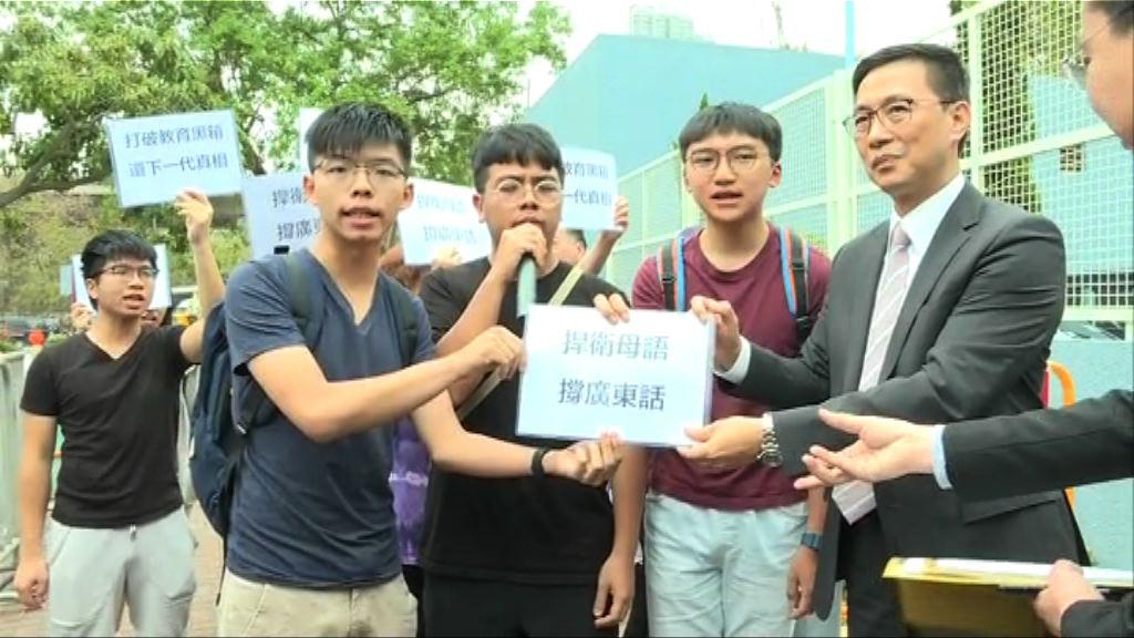 香港眾志向楊潤雄請願 反對通識改為選修科